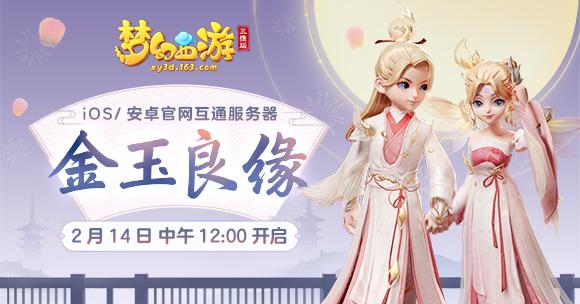 《梦幻西游三维版》金玉良缘新服、限定锦衣今日浪漫开启!