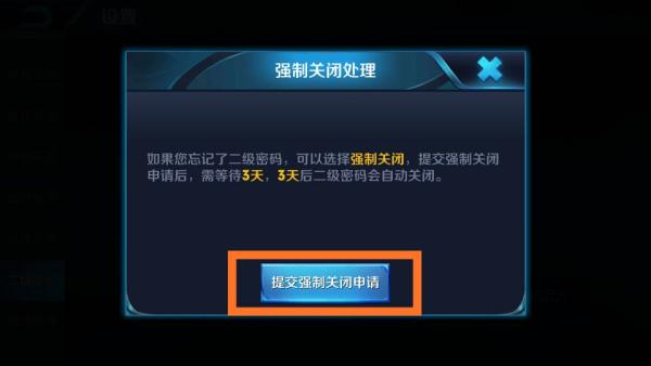 《王者荣耀》二级密码快速找回方法介绍