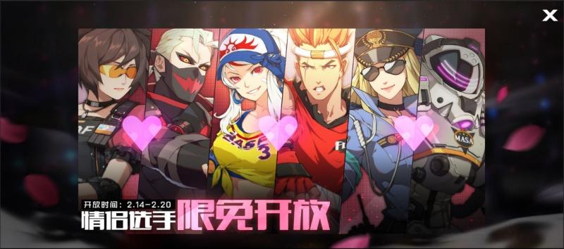 《王牌战士》新版上线!情侣选手限免开启、新时装上线!