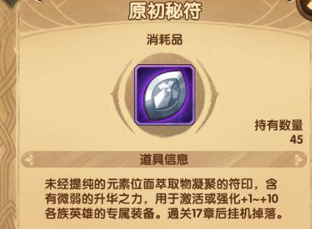 《剑与远征》原初秘符获得方法