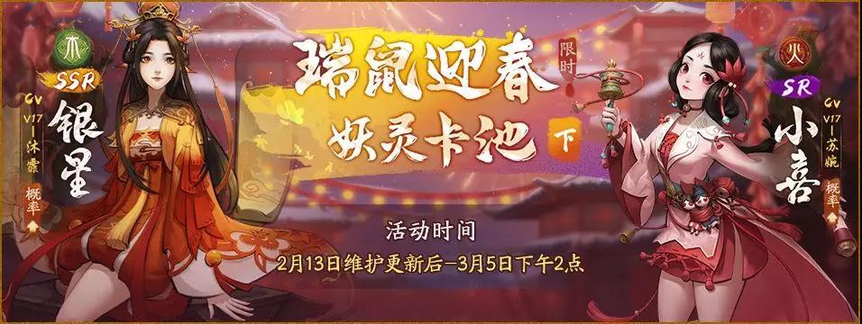 """千里姻缘使线牵 《神都夜行录》全新SR妖灵""""小喜""""全解析"""