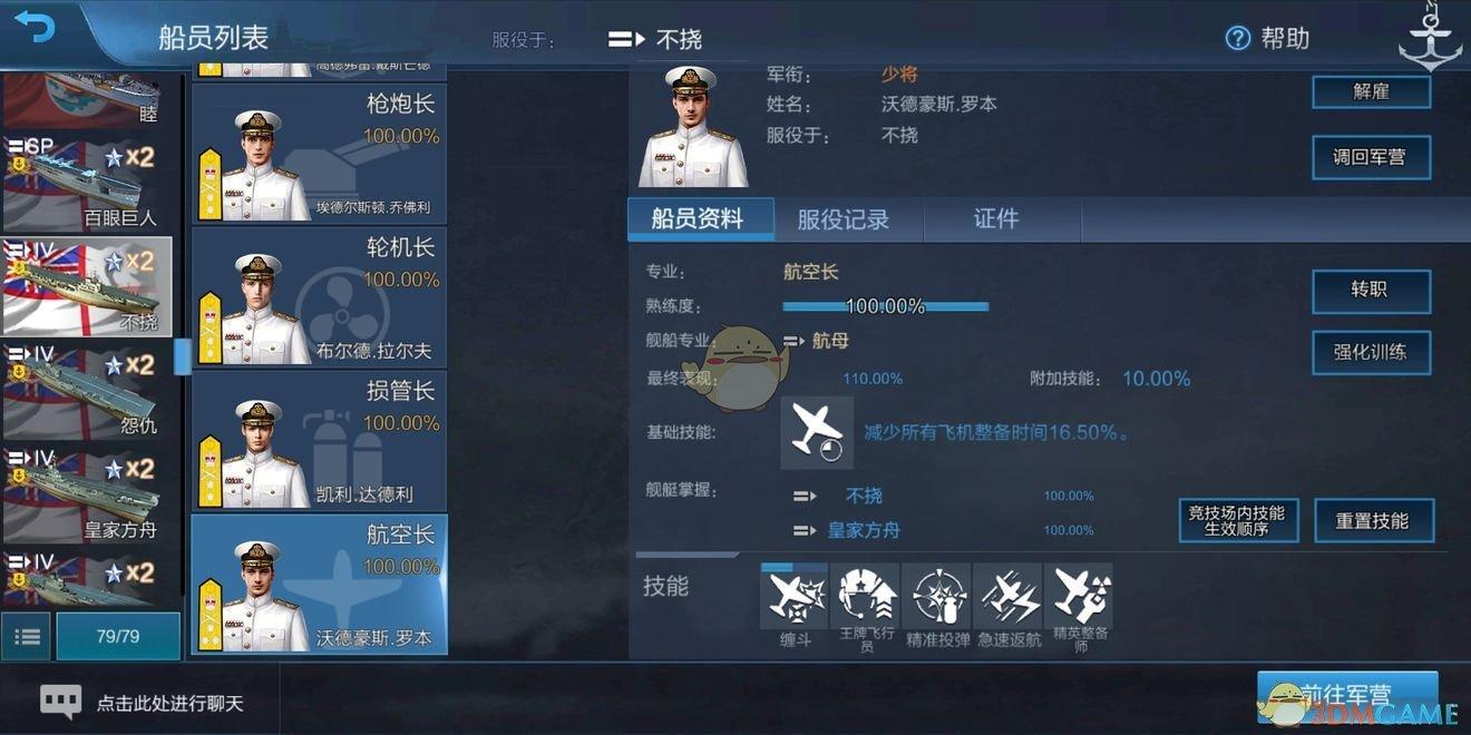 《战舰联盟》航空长玩法攻略介绍