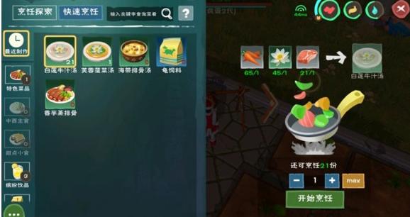 《创造与魔法》白莲牛汁汤食谱配方制作方法介绍