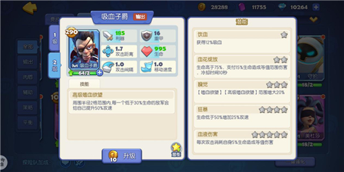 《梦塔防手游》闯关冒险 卡组星级技能更新(下篇)