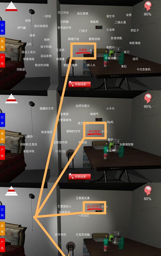 《孙美琪疑案》三级线索——赵卫材再杀人获得方法