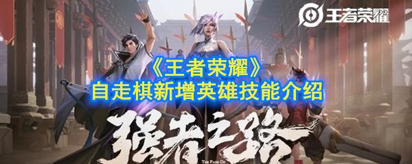 《王者荣耀》2月18号自走棋新增英雄技能介绍