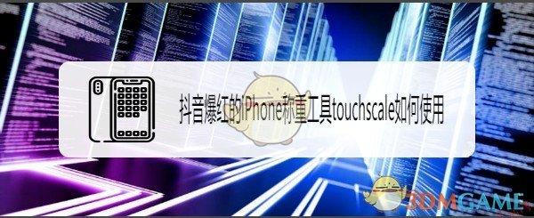 抖音touchscaleco电子称使用方法介绍
