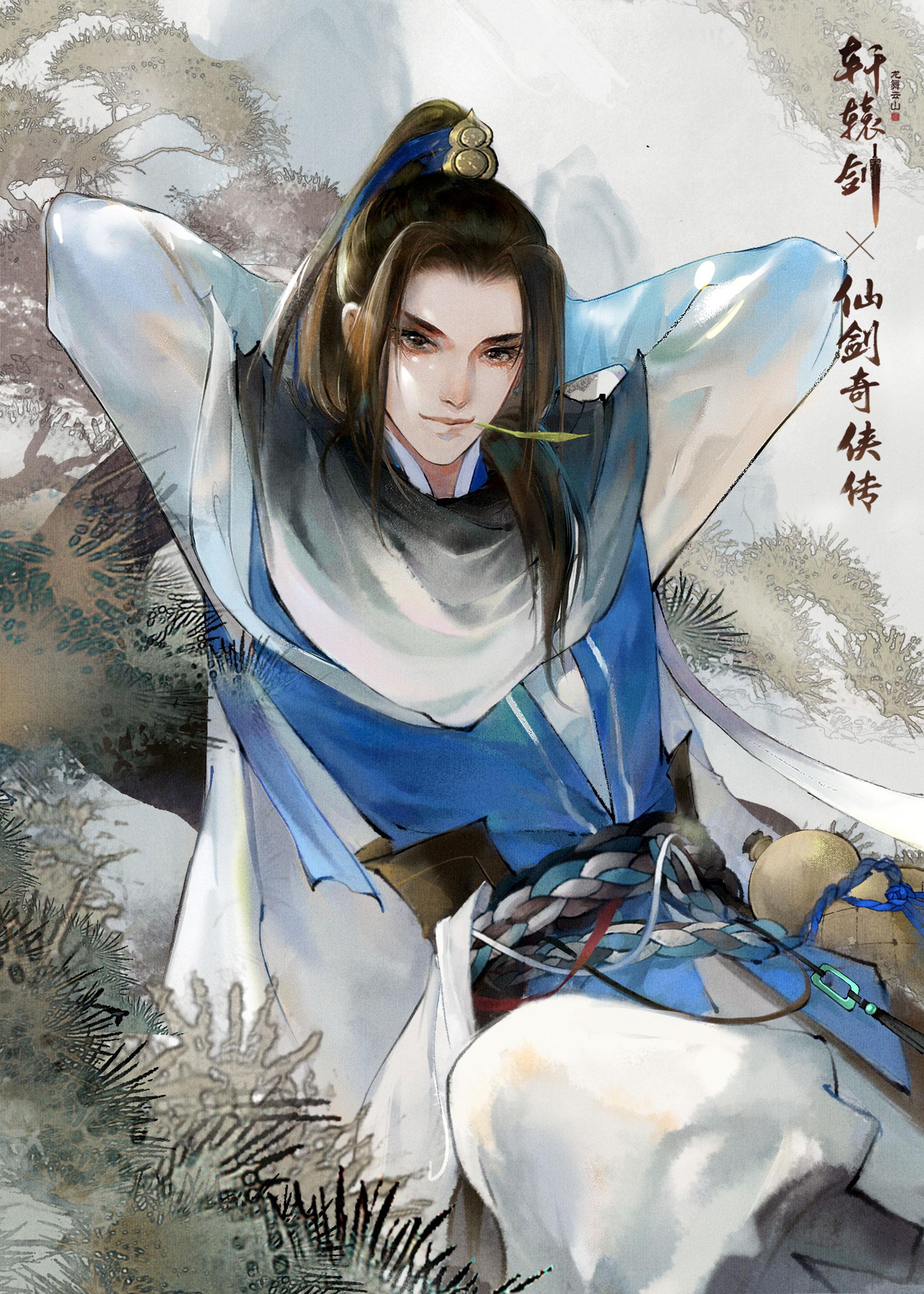 情动双剑,《轩辕剑龙舞云山》X《仙剑奇侠传一》联动重磅更新