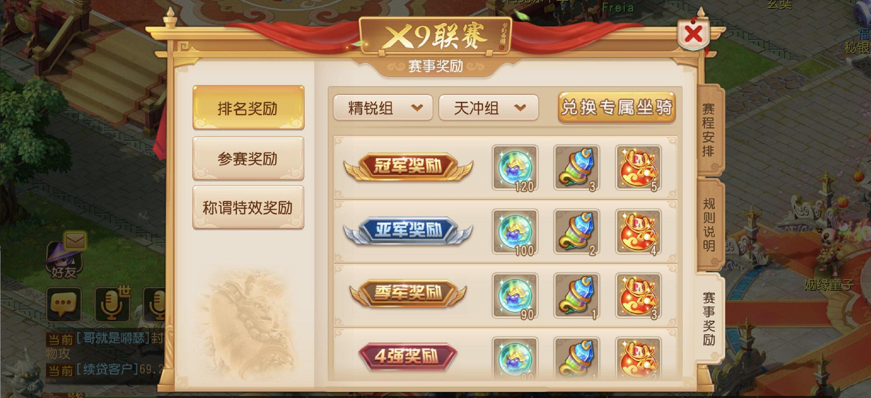 群雄逐鹿,《梦幻西游》手机游戏第13届X9联赛火热报名中!