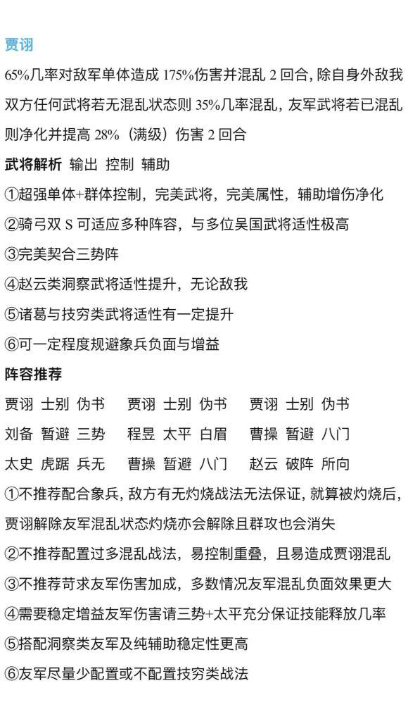 《三国志战略版》s3新武将贾诩详情介绍