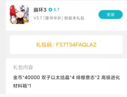 《崩坏3》小米V3.7墨书华岁新版本礼包兑换码领取