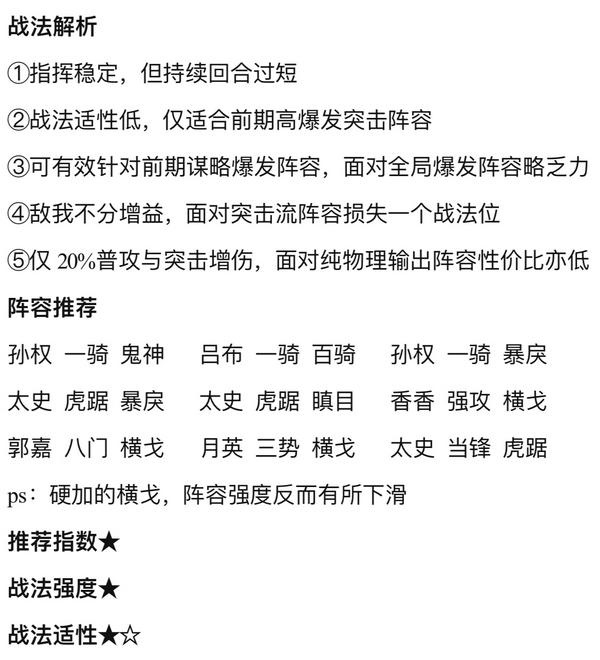 《三国志战略版》S3新战法横戈跃马详解