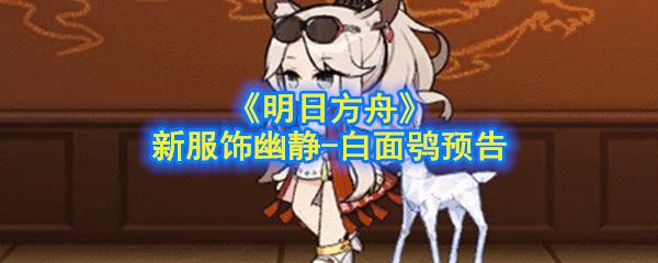 《明日方舟》新服饰幽静-白面鸮预告