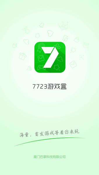 《7743游戏盒子》官方下载地址介绍