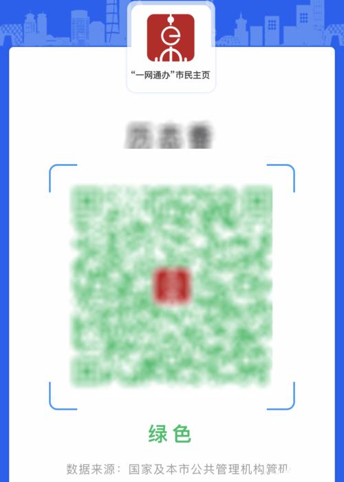 上海随申码作用介绍