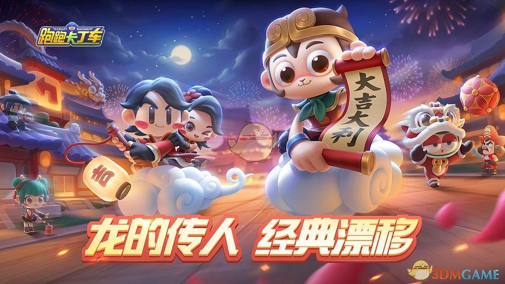 《跑跑卡丁车手游》玄武气球获得方法介绍