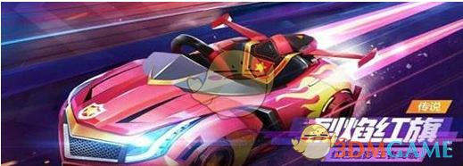 《跑跑卡丁车手游》烈焰红旗上线时间介绍