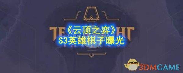 《云顶之弈》S3英雄棋子曝光