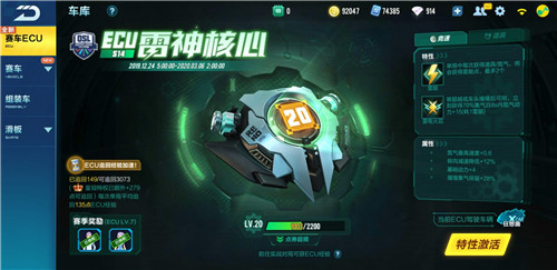 《QQ飞车》手游双生战神ecu加点推荐