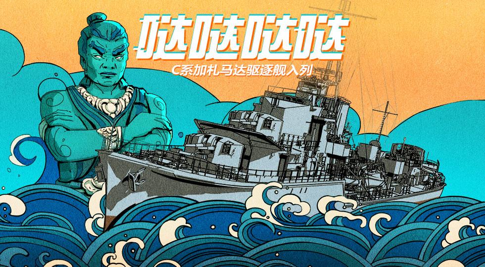 《战舰世界闪击战》C系新舰登场 科幻系列涂装限时上线!