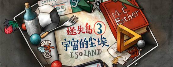 《迷失岛3:宇宙的尘埃》颜色拼图过关攻略