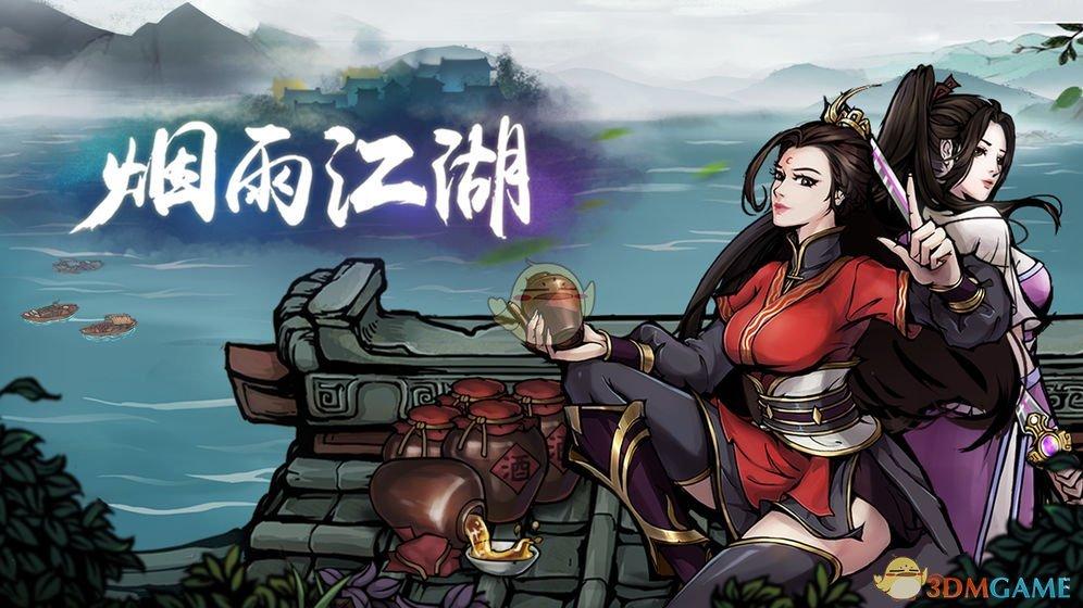 《烟雨江湖》70级镇派武学搭配攻略