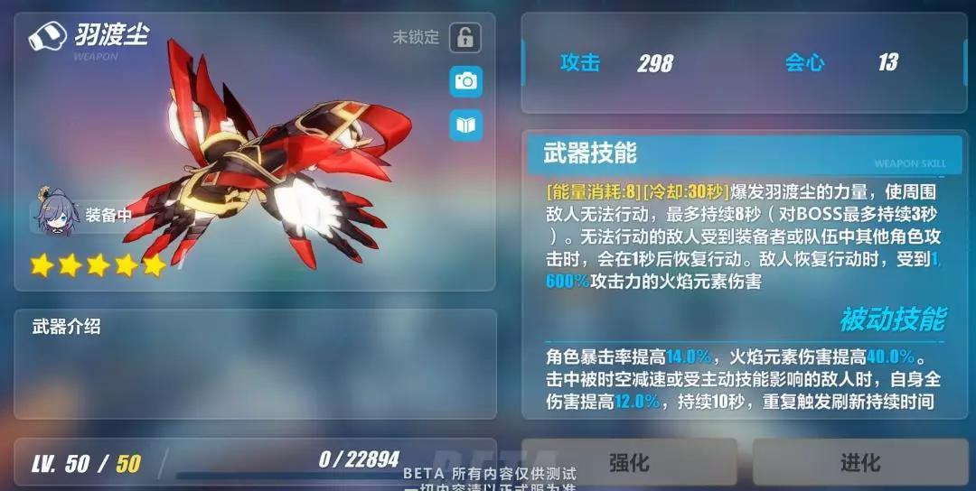 《崩坏3》新拳套神之键羽渡尘技能说明