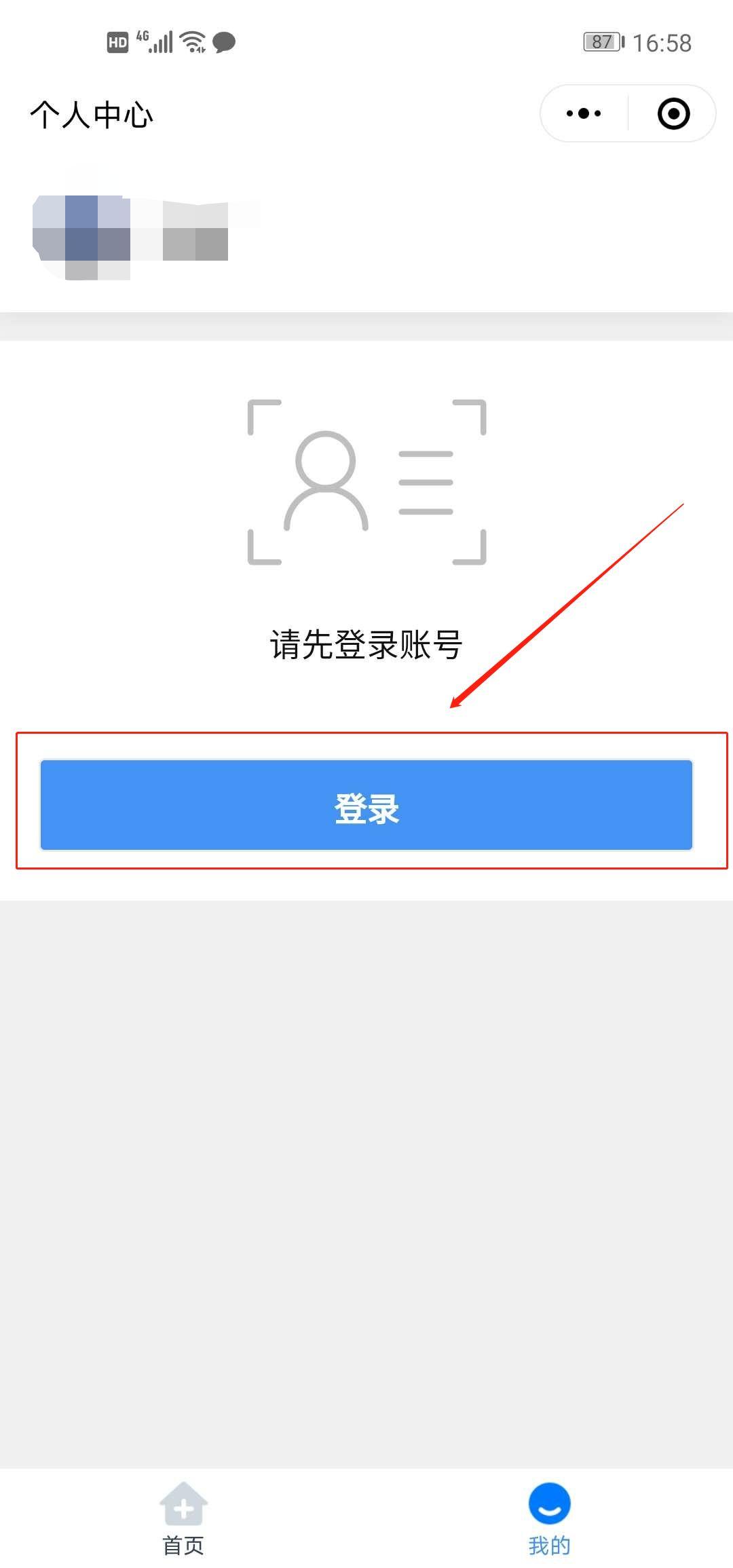 武汉健康码申请方法