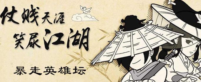 《暴走英雄坛》2月24日暗号答案