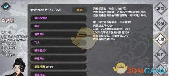 《汉家江湖》毒弓流玩法攻略介绍