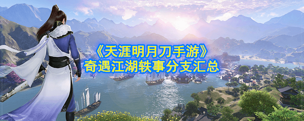 《天涯明月刀手游》奇遇江湖轶事分支汇总