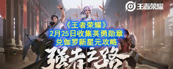 《王者荣耀》2月25日收集英勇勋章兑伽罗新星元攻略