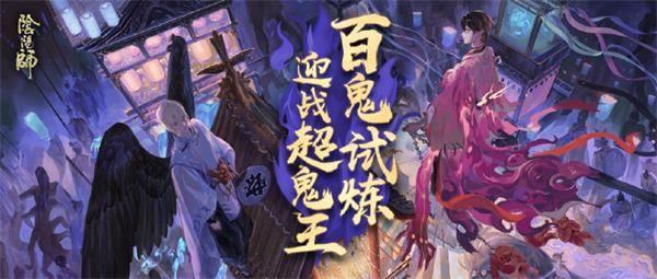 《阴阳师》大妖征伐第七天打法攻略
