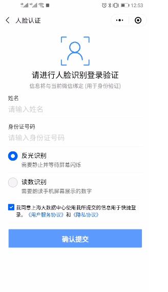 上海健康码申请方法介绍