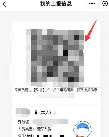 深圳电子健康码申请方法