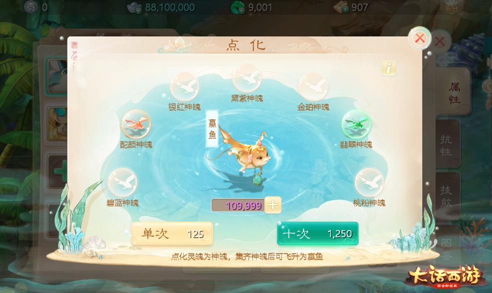 中国网游中最长寿的鱼!大话手游情义召唤兽感动登场!