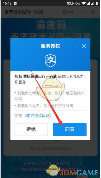 重庆渝康码、健康码申请方法介绍