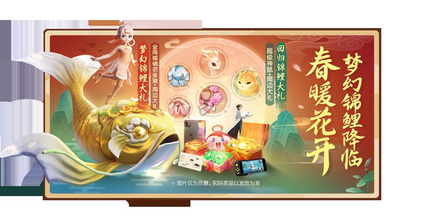 春暖三界,《梦幻西游三维版》送六重惊喜与万元锦鲤福利!