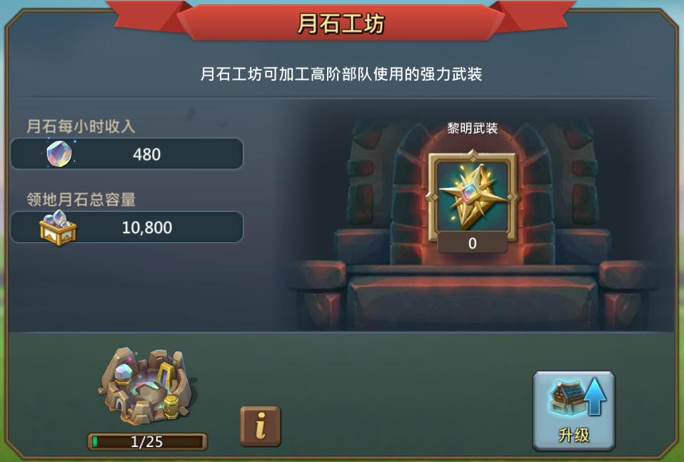《王国纪元》兵种玩法全面升级,如何解锁第五阶兵种