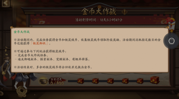《阴阳师》金币大作战铁鼠御祝获得方法