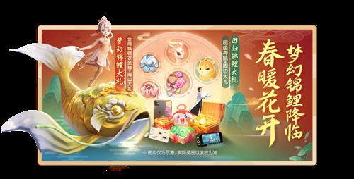 《梦幻西游三维版》梦幻锦鲤活动介绍