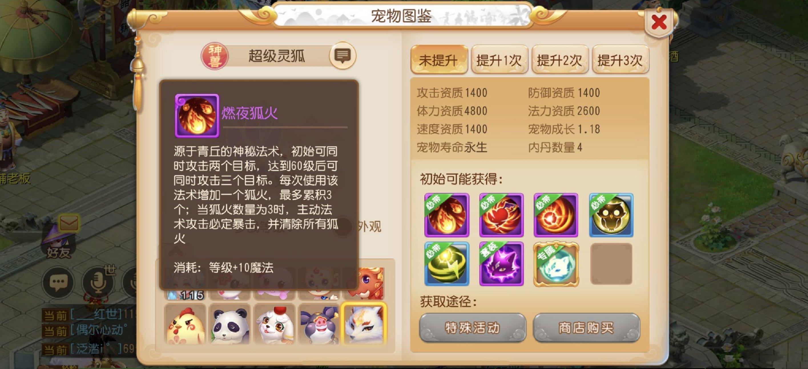 百变神宠,如一相伴,《梦幻西游》手机游戏神兽转换上线
