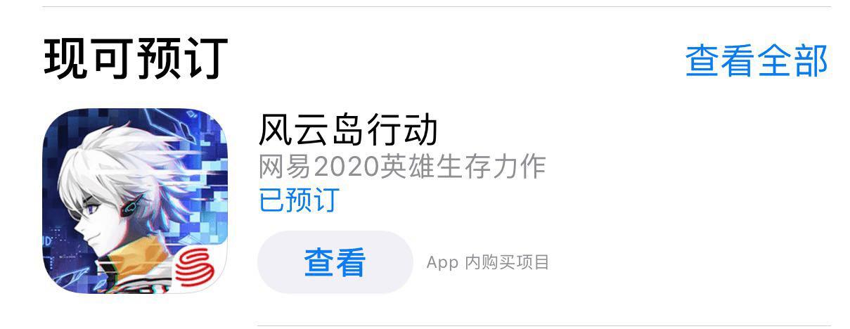 《风云岛行动》荣获App Store预订首位推荐,公测定档3月5日