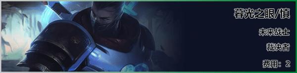 《云顶之弈》S3赛季未来战士羁绊英雄介绍