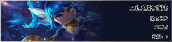 《云顶之弈》S3赛季星之守护羁绊英雄介绍