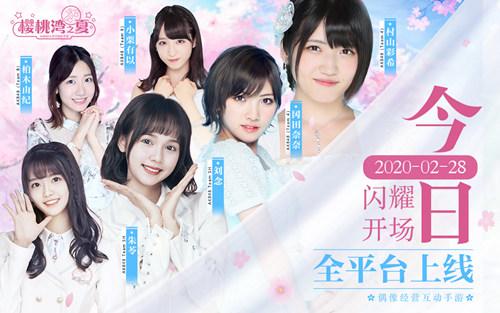 《樱桃湾之夏》今日全平台上线 AKB48邀您担任偶像经纪人