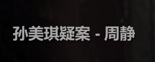 《孙美琪疑案—周静》赵惠英危险线索获得方法