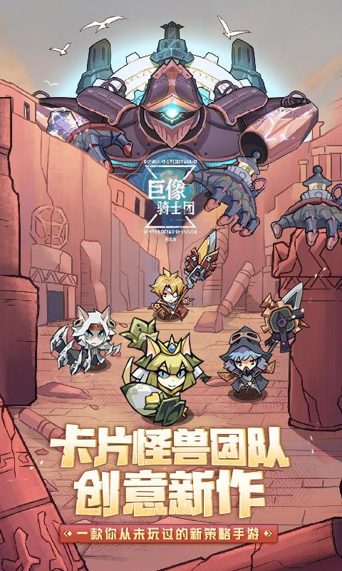 雷霆游戏2020年首款官宣代理产品,创意新游《巨像骑士团》即将测试!
