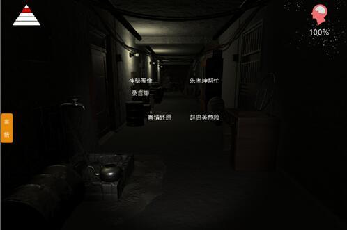 《孙美琪疑案—周静》真相线索获得方法