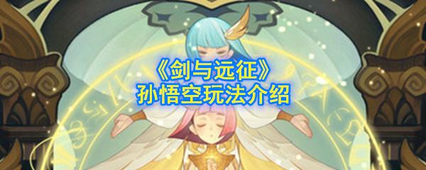 《剑与远征》孙悟空玩法介绍